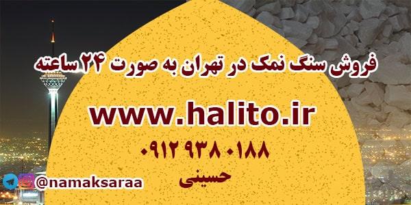 فروش سنگ نمک در تهران