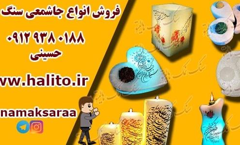 قیمت فروش جاشمعی سنگ نمک