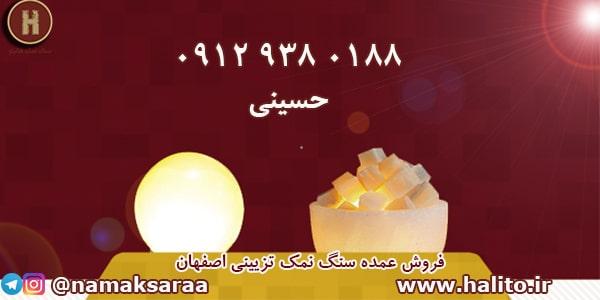 سنگ نمک تزیینی اصفهان
