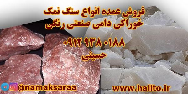 خرید عمده سنگ نمک