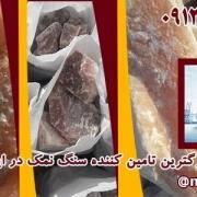 سنگ نمک صنعتی صادراتی
