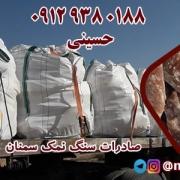 صادرات سنگ نمک سمنان