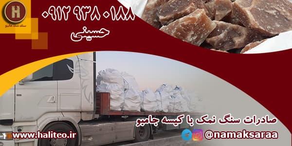 فروشگاه سنگ نمک در تهران