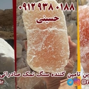 خرید و فروش سنگ نمک