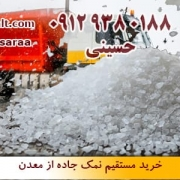 نمک برف روبی