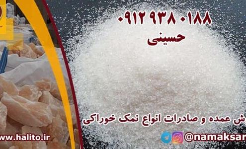 انواع نمک خوراکی
