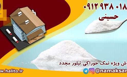 نمک خوراکی تبلور مجدد