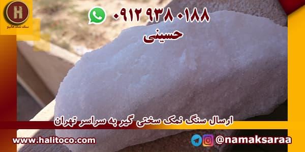 سنگ نمک سختی گیر