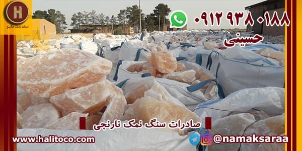 صادرات سنگ نمک گرمسار